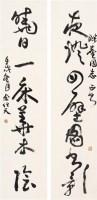 书法 对联 墨色纸本 - 余任天 - 近现代书画 - 2006夏季书画艺术品拍卖会 -收藏网