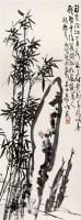 蒲  华(1832~1911)  竹石图 -  - 近现代名家作品(二)专场 - 2005秋季大型艺术品拍卖会 -收藏网