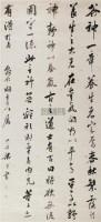 书法 立轴 水墨纸本 - 梁同书 - 中国书画专场 - 2010年秋季艺术品拍卖会 -收藏网