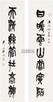 书法对联 立轴 水墨纸本 -  - 中国书画(一) - 2010年秋季艺术品拍卖会 -中国收藏网