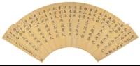 黄锡麟(清)  小楷古文 -  - 中国书画金笺扇面 - 2005年首届大型拍卖会 -收藏网