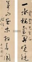 书法对联 立轴 水墨纸本 - 于右任 - 名人书法墨迹 - 2010年秋季艺术品拍卖会 -中国收藏网