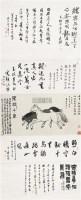 龙趋千里 立轴 设色纸本 - 116087 - 中国书画(一) - 2006春季拍卖会 -收藏网
