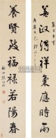行书八言联 - 张问陶 - 中国书画古代作品 - 2006春季大型艺术品拍卖会 -收藏网