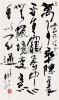 草书 立轴 纸本 - 钱绍武 - 中国书画(下) - 2010瑞秋艺术品拍卖会 -收藏网