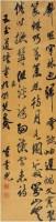笪重光(1623〜1692)行書七言詩 - 14716 - 中国书画古代作品专场(清代) - 2008年春季拍卖会 -收藏网