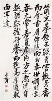行书古文 - 郑孝胥 - 中国书画近现代名家作品 - 2006春季大型艺术品拍卖会 -收藏网