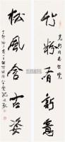书法对联 立轴 纸本水墨 - 14402 - 中国当代书画 - 2010秋季艺术品拍卖会 -收藏网