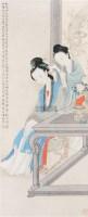 仕女 立轴 设色纸本 - 134237 - 中国书画夜场 - 2010秋季艺术品拍卖会 -收藏网