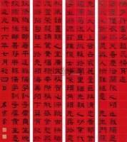 隶书 四屏 绢本 - 左宗棠 - 中国古代书画 - 2010秋季艺术品拍卖会 -收藏网