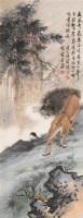 狮子 立轴 设色纸本 - 4061 - 中国书画(二) - 2006春季拍卖会 -收藏网