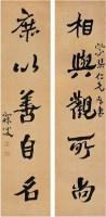 沈曾植(1850〜1922)行書五言聯 - 沈曾植 - 中国书画古代作品专场(清代) - 2008年春季拍卖会 -收藏网
