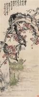 南轩清赏 立轴 设色纸本 - 王个簃 - 中国近现代书画(二) - 2010秋季艺术品拍卖会 -收藏网