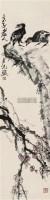 梅花八哥 立轴 设色纸本 - 卢光照 - 中国书画三 - 2010秋季艺术品拍卖会 -收藏网