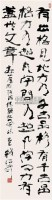 书法 立轴 纸本 - 钱绍武 - 中国书画(下) - 2010瑞秋艺术品拍卖会 -收藏网