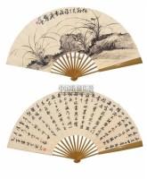 墨兰 书法 - 溥伒 - 中国书画近现代名家作品 - 2006春季大型艺术品拍卖会 -收藏网