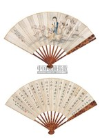 仕女 书法 - 4433 - 中国书画成扇 - 2006春季大型艺术品拍卖会 -中国收藏网