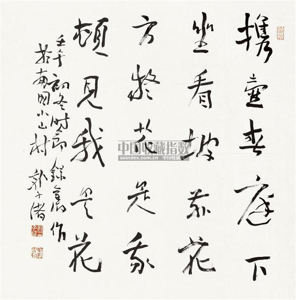 书法 镜心 纸本水墨 - 4405 - 中国当代书画 - 2010秋季艺术品拍卖会 -收藏网