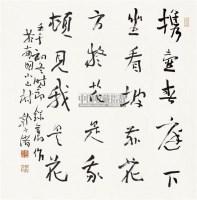 书法 镜心 纸本水墨 - 郭子绪 - 中国当代书画 - 2010秋季艺术品拍卖会 -收藏网
