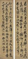 蒲 华(1832~1911) 草书古文二则 -  - 中国书画近现代名家作品专场 - 2008年秋季艺术品拍卖会 -收藏网