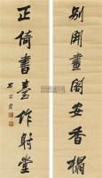书法对联 立轴 纸本 - 左宗棠 - 书法楹联 - 2010秋季艺术品拍卖会 -收藏网