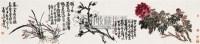 牡丹玉兰 镜心 设色纸本 - 郭石夫 - 中国书画四·当代书画 - 2010秋季艺术品拍卖会 -收藏网