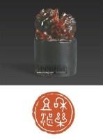 琥珀双狮钮闲章 -  - 文房清玩 近现代名家篆刻专场 - 2008年秋季艺术品拍卖会 -收藏网