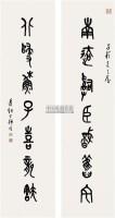 篆书七言联 镜心 水墨纸本 - 140254 - 中国书画三 - 2010秋季艺术品拍卖会 -收藏网