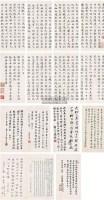 华秋槎建祠西湖记 - 梁同书 - 中国书画古代作品 - 2006春季大型艺术品拍卖会 -收藏网