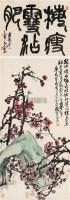 梅瘦雪沾肥 立轴 设色纸本 - 133217 - 中国近现代书画(二) - 2010秋季艺术品拍卖会 -收藏网