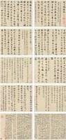 王文治(1730~1802)行書詩翰(八開) - 1200 - 中国书画古代作品专场(清代) - 2008年春季拍卖会 -收藏网