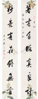吴华源(1894~1972)  行书七言 -  - 中国书画海上画派作品 - 2005年首届大型拍卖会 -中国收藏网