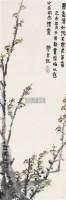 梅香 立轴 设色纸本 - 赖少其 - 中国近现代书画(一) - 2010秋季艺术品拍卖会 -收藏网