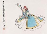 舞蹈人物 立轴 纸本 - 叶浅予 - 文物公司旧藏暨海外回流 - 2010秋季艺术品拍卖会 -收藏网
