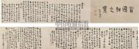 书法手卷 手卷 纸本水墨 -  - 中国古代书画  - 2010秋季艺术品拍卖会 -中国收藏网