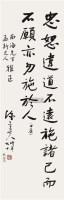 行书 镜心 水墨纸本 - 137226 - 中国书画一 - 2010秋季艺术品拍卖会 -收藏网