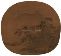山水圆光 镜心 设色绢本 -  - 中国书画 - 2010年秋季艺术品拍卖会 -收藏网