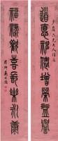 吳大澂(1835~1902)篆書八言聯 -  - 中国书画古代作品专场(清代) - 2008年春季拍卖会 -收藏网