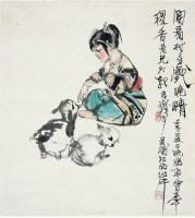 程十髮(1921〜2007)童戲晚晴 -  - ·中国书画近现代名家作品专场 - 2008年春季拍卖会 -收藏网