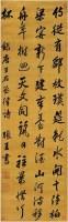 張玉書(1642〜1711)行書王維詩 -  - 中国书画古代作品专场(清代) - 2008年春季拍卖会 -中国收藏网