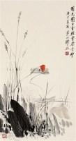 鹅戏图 立轴 设色纸本 - 13356 - 中国书画(二) - 2010年秋季艺术品拍卖会 -收藏网