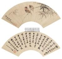 书法 花鸟扇面双挖 立轴 设色纸本 - 陈小翠 - 中国书画(二) - 2006春季拍卖会 -收藏网