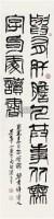 书法 镜心 水墨纸本 - 11788 - 中国书画(二) - 2010年秋季艺术品拍卖会 -收藏网