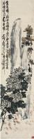 王个簃(1896〜1988)菊石圖 -  - 西泠印社部分社员作品专场 - 2008年秋季艺术品拍卖会 -中国收藏网