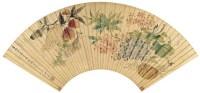 沈竹宾(清)  花果图 -  - 中国书画金笺扇面 - 2005年首届大型拍卖会 -收藏网