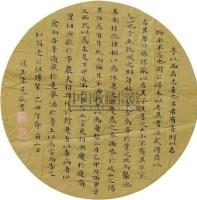 书法圆光 片 纸本 - 陈冕 - 中国书画 - 2010秋季艺术品拍卖会 -收藏网