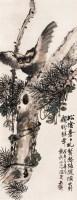张书岩(1900~1957)  苍松雄鹰 -  - 中国书画近现代名家作品 - 2005年首届大型拍卖会 -收藏网