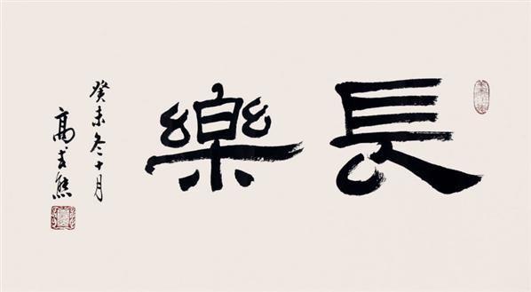 书法(常乐) - 16541 - 2010上海宏大秋季中国书画拍卖会 - 2010上海宏大秋季中国书画拍卖会 -收藏网