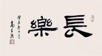 书法(常乐) - 高式熊 - 2010上海宏大秋季中国书画拍卖会 - 2010上海宏大秋季中国书画拍卖会 -收藏网