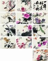 張辛稼(1909〜1991)花卉草蟲冊 -  - ·中国书画近现代名家作品专场 - 2008年春季拍卖会 -收藏网